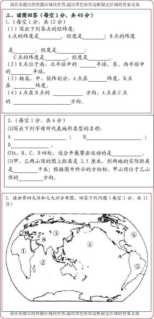 地理答题卡模版