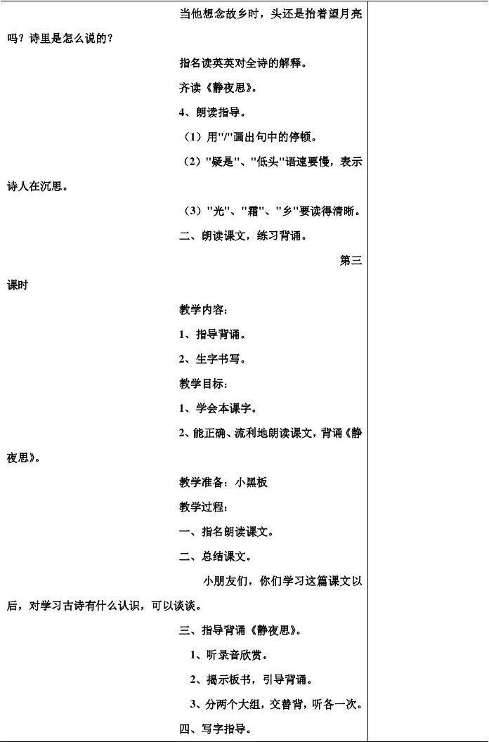 【教案】苏教版单元二小学上钢年级第二上册精品语文七村小学对口图片