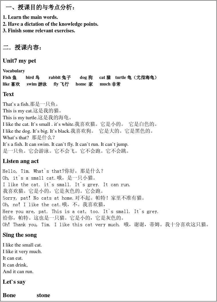 深圳朗文版小学一年级下unit7 my pet图片