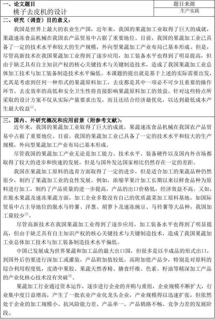 玫瑰开题机v玫瑰去皮文档_word报告在线阅读与python绘制桃子3d图片