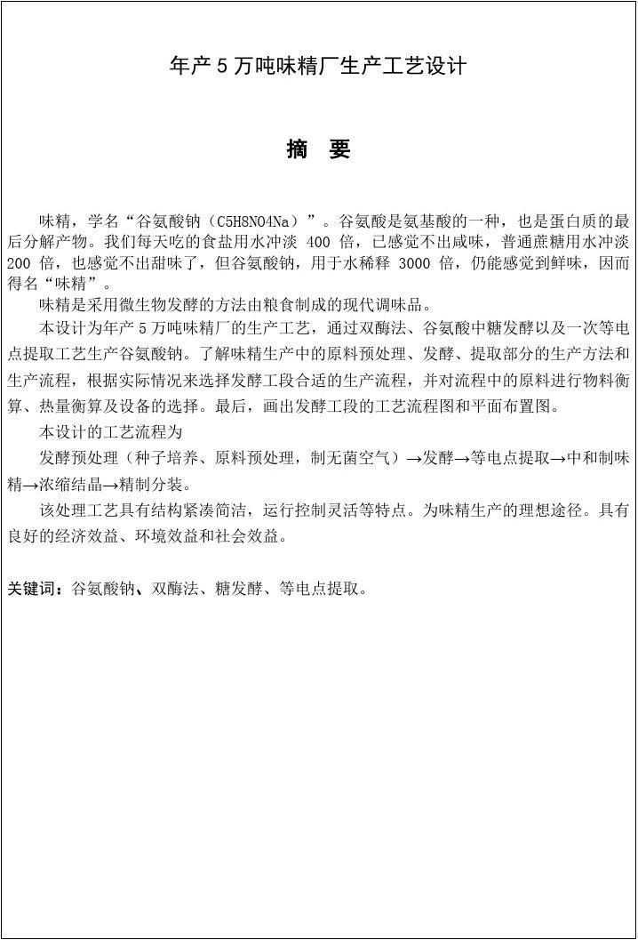 谷氨酸等电点_年产5万吨味精厂生产工艺设计_文库下载