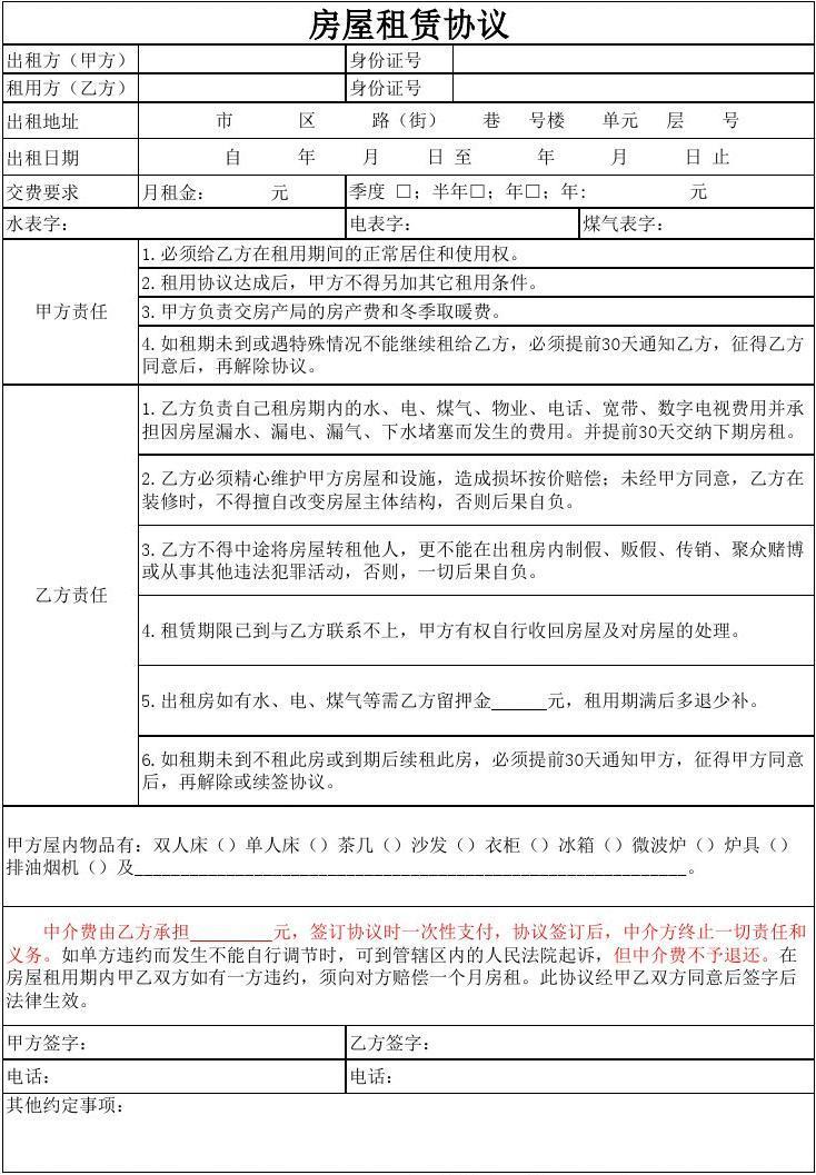房屋租赁合同出租方(甲方) : 承租方(乙方) : 身份证号: 身份证号