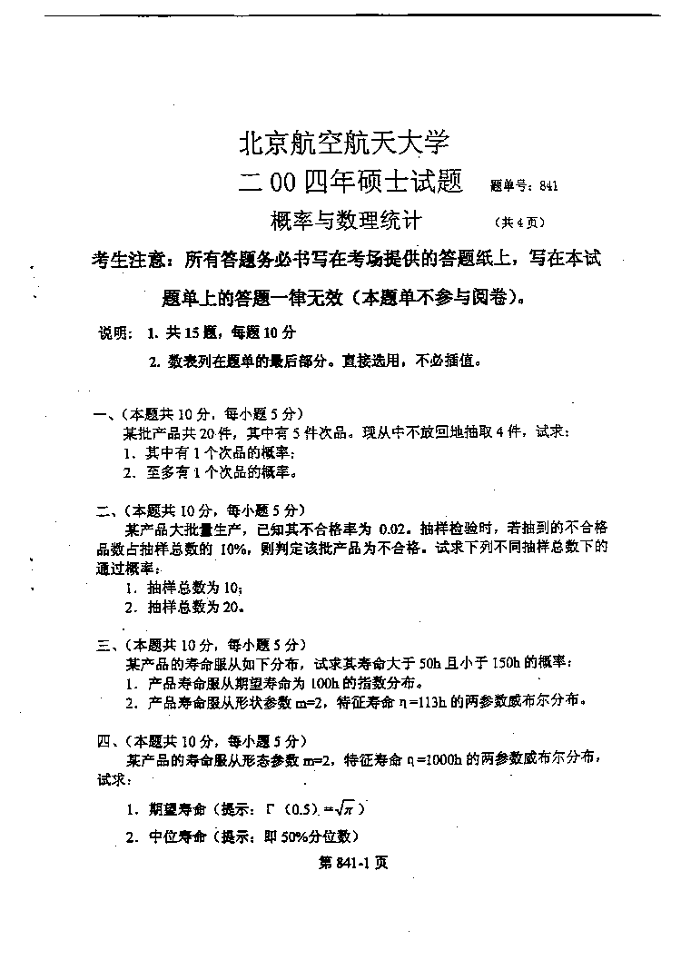 北京航空航天大学概率与数理统计2004年考研真题