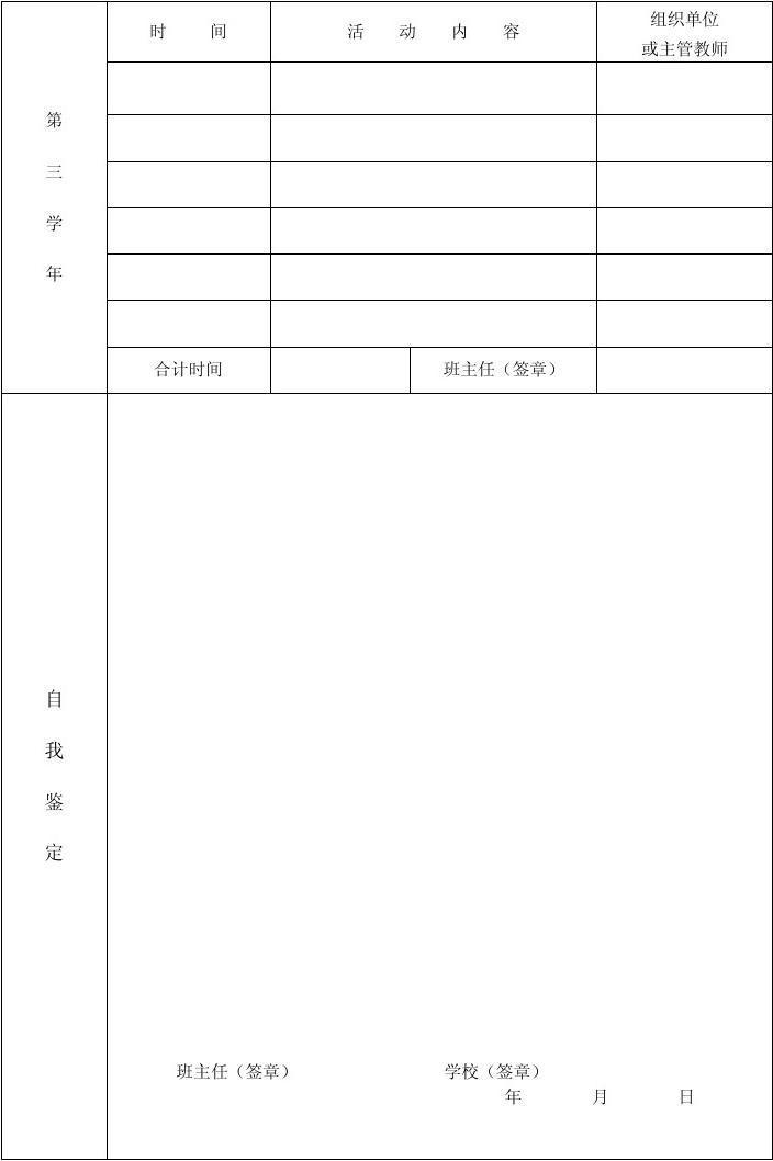 样本毕业生登记表_本人见过真正的高中_凭初中可以民办杭州余杭绘制上户口记忆图片