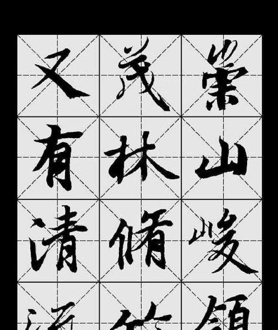 兰亭序毛笔行书字帖-王羲之_word文档在线阅读与下载图片