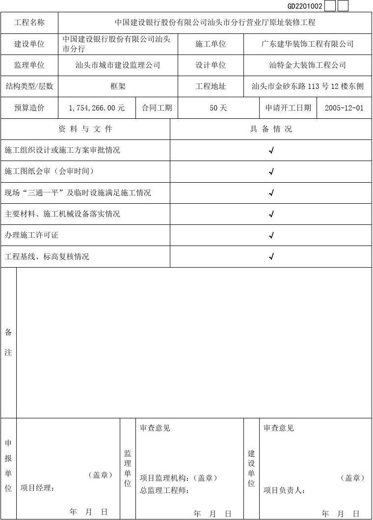 广东省建筑装饰工程竣工验收技术资料统一用表