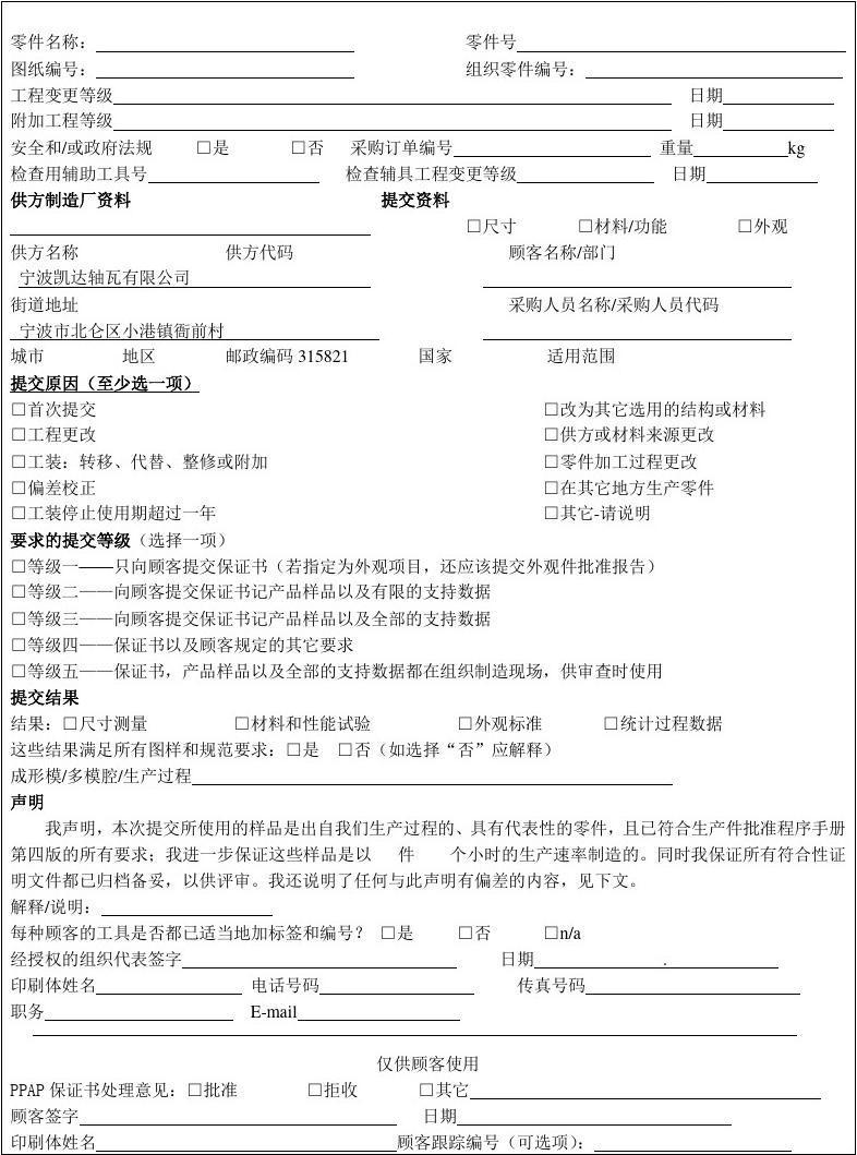 ppap 中文 版