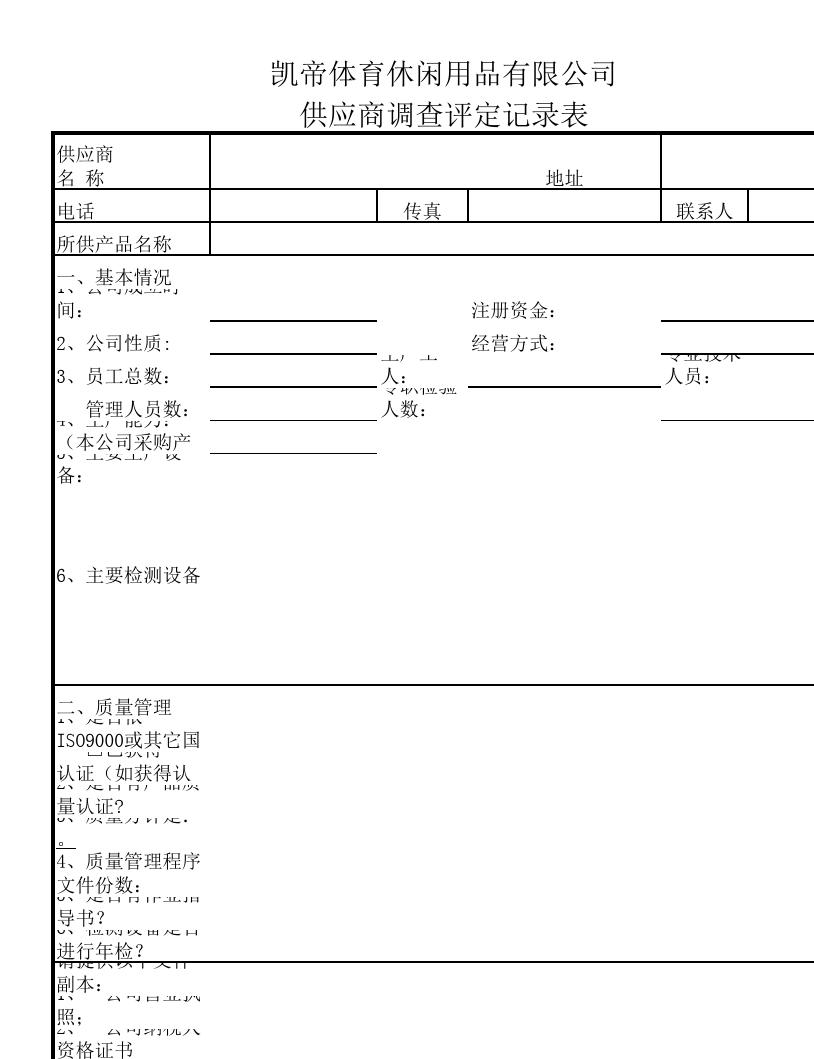 合格供应商评定记录表