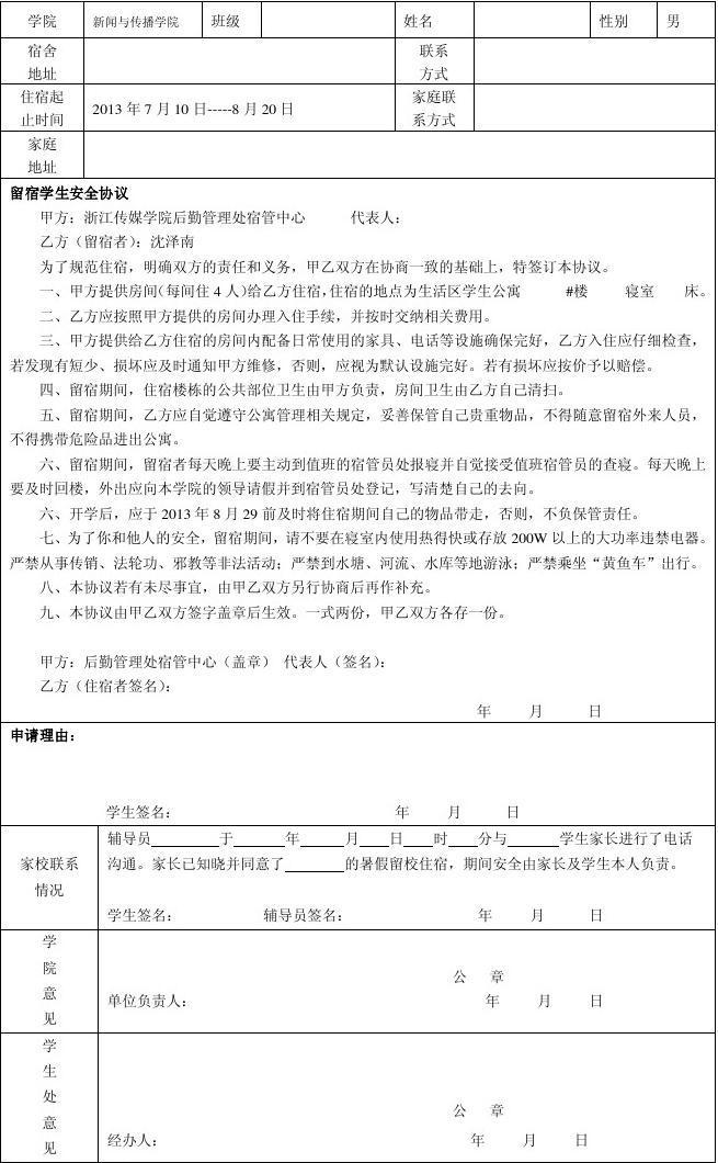 浙江传媒学院学生假期留校住宿申请表与安全协议书