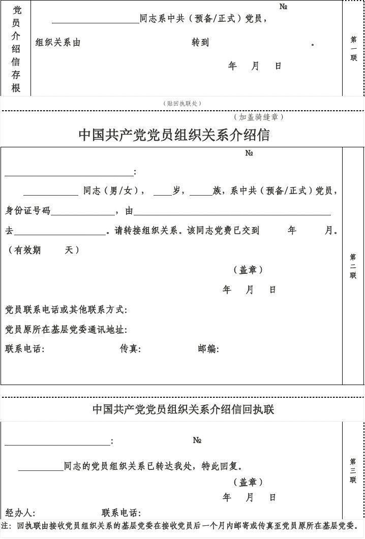 党员组织关系介绍信模板