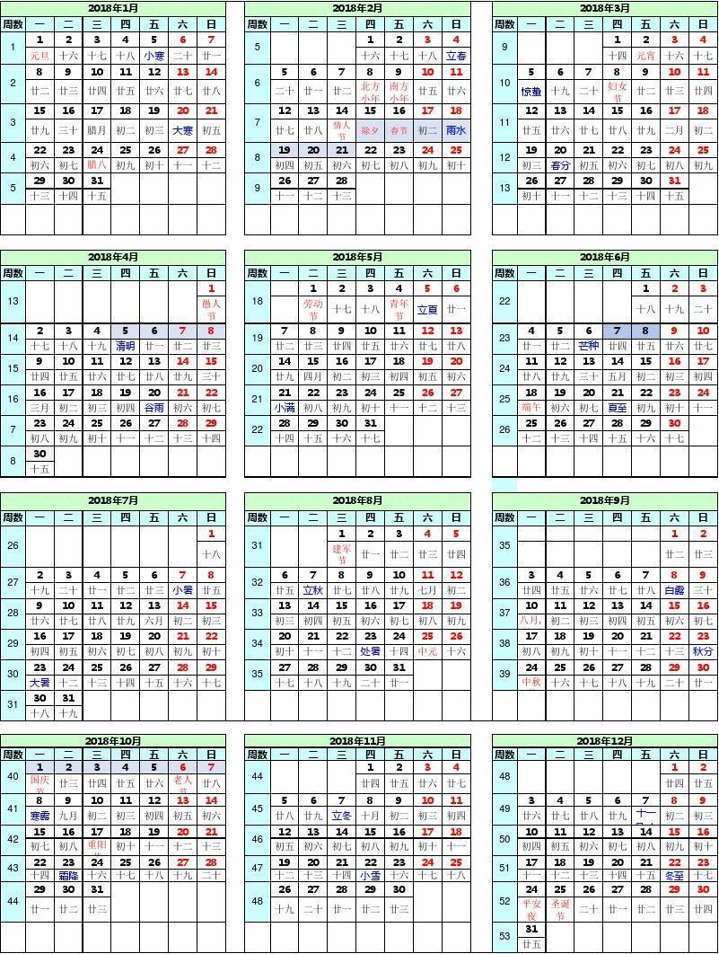 2018年日历表(延续2017a4打印版)._word文档免费下载