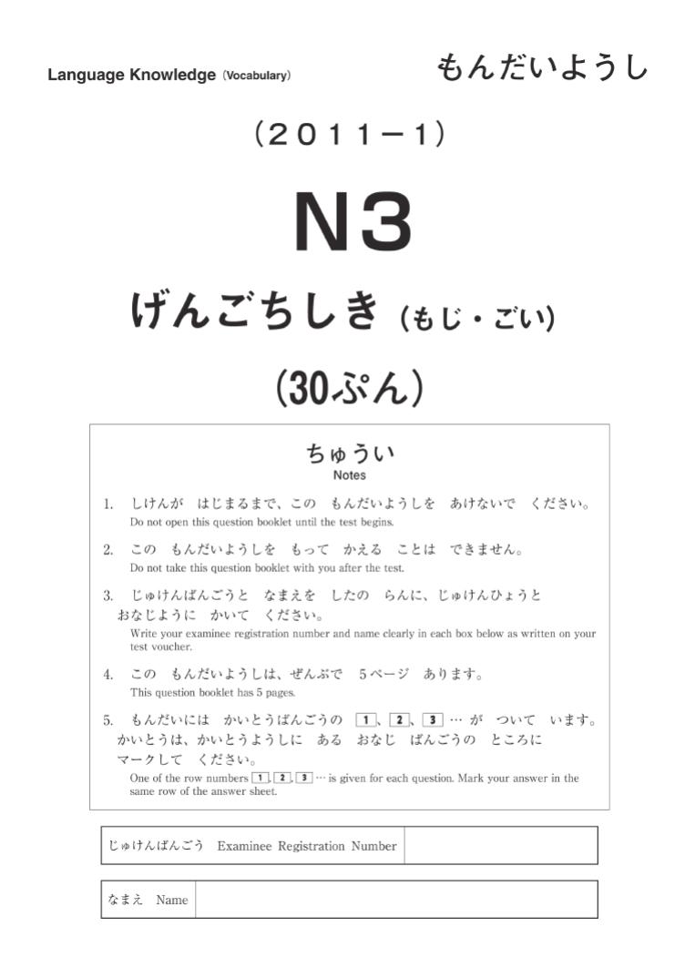 13年7月日语能力测试N3模拟题(1)上-早道日语
