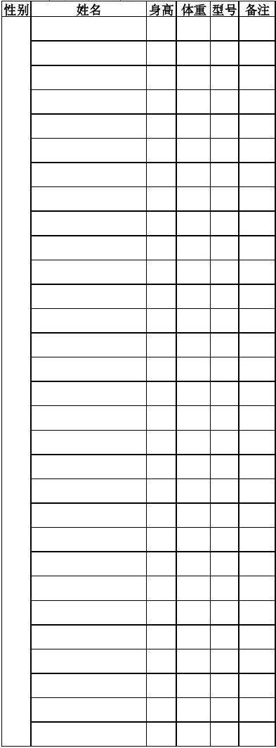 学生校服情况统计表