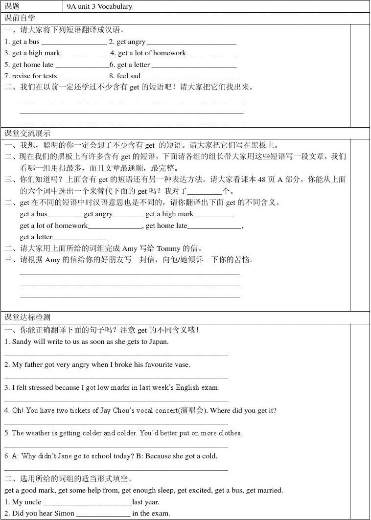 译林版英语9A  Unit3精品教学案Teenage problems