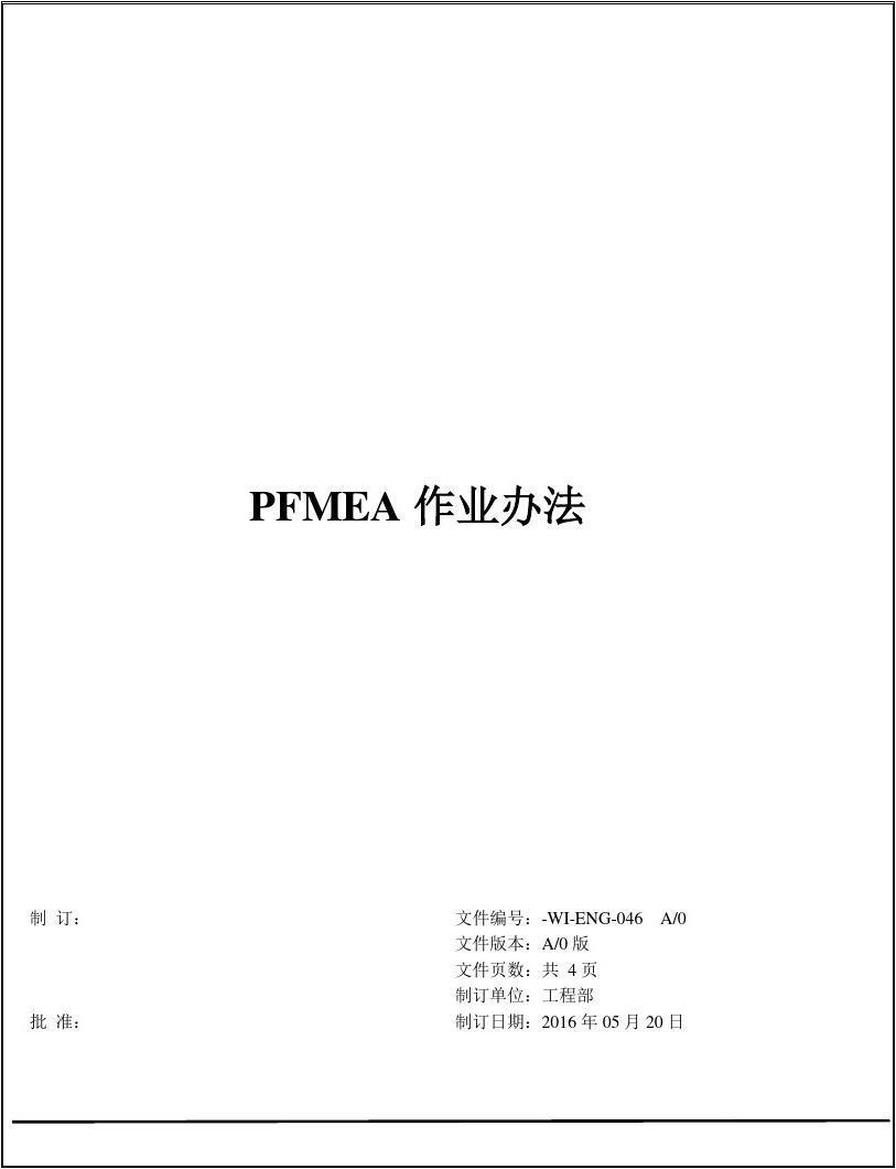�材FMEA作�I�k法