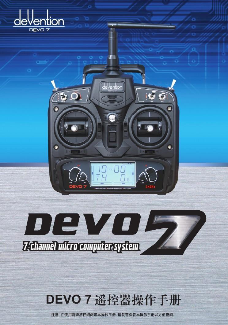 华科尔 DEVO-7控制器中文手册