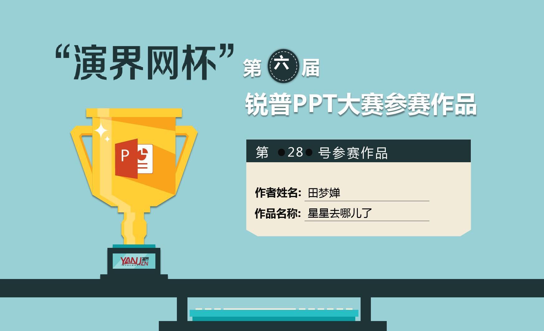 """28号作品-星星去哪儿了-""""演界网杯""""第六届锐普PPT大赛"""