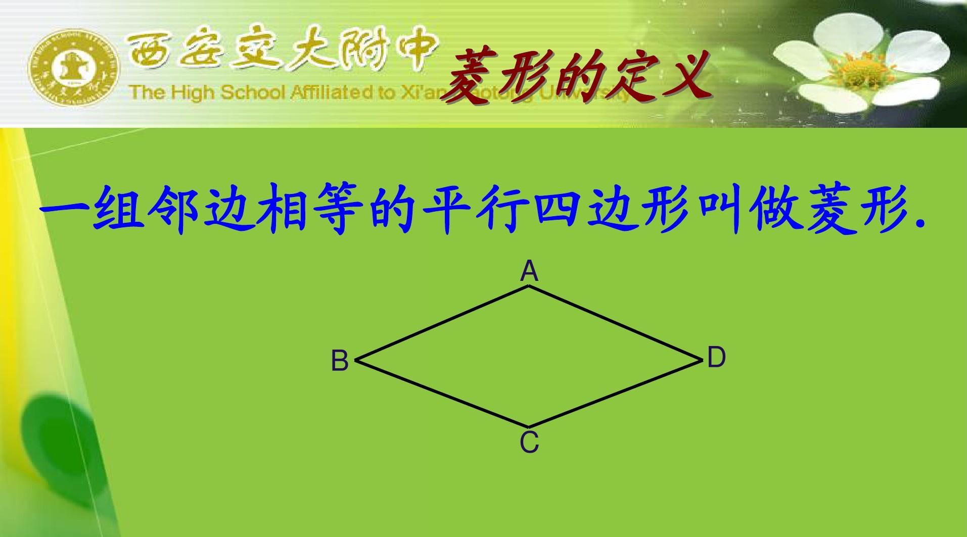 菱形的性质与判定练习题答案PPT