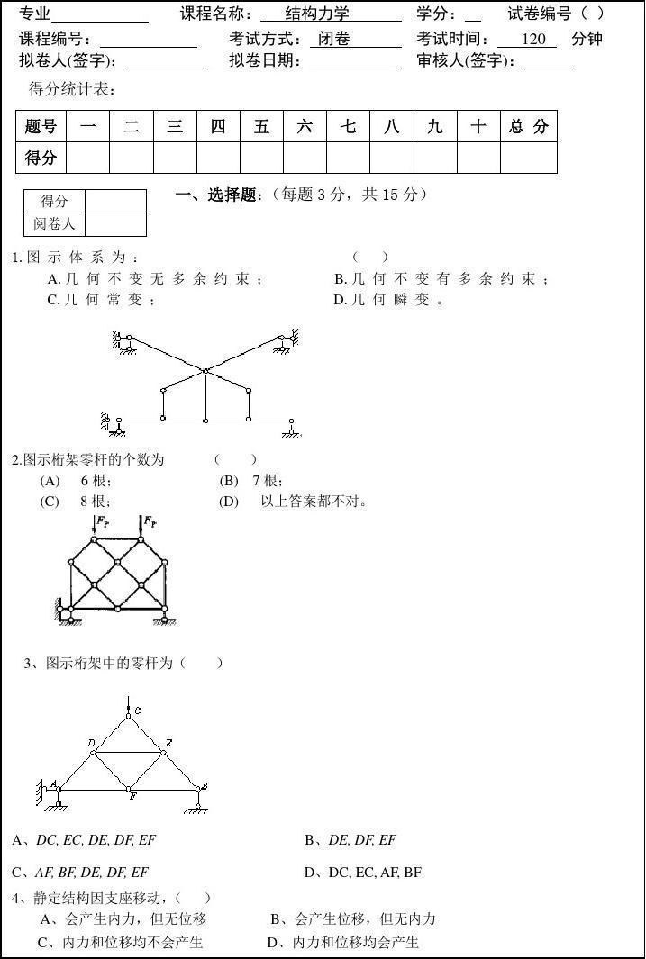 结构力学课程考试试卷及答案