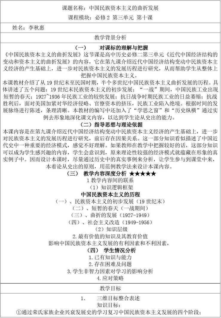 历史版地理单元v历史2第三高中第十课《中国计算时差人教高中题图片