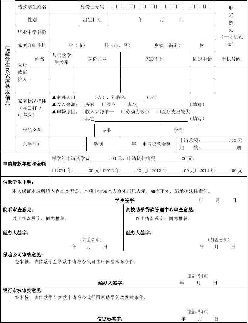 高校助学贷款申请表_哈尔滨银行国家助学贷款申请审批表_word文档在线阅读与下载_无 ...
