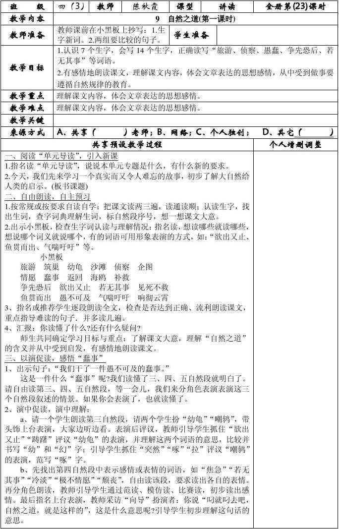 四年级下册语文教案第三单元
