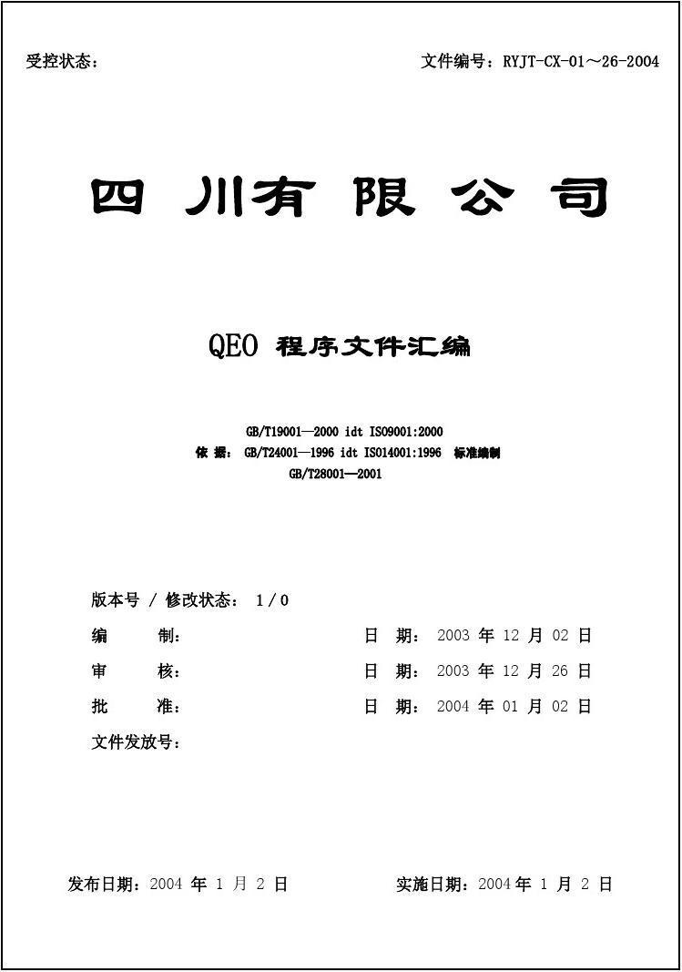 iso9001质量手册_三合一程序文件范本_word文档在线阅读与下载_无忧文档