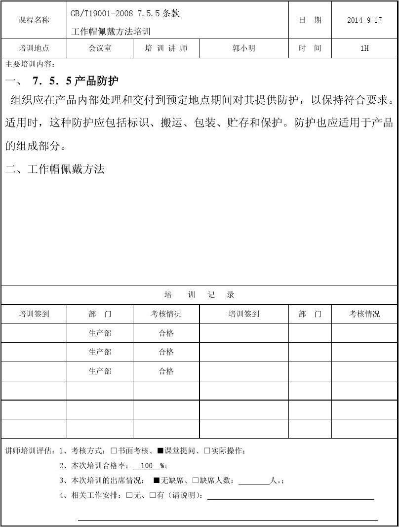 教育训练记录表