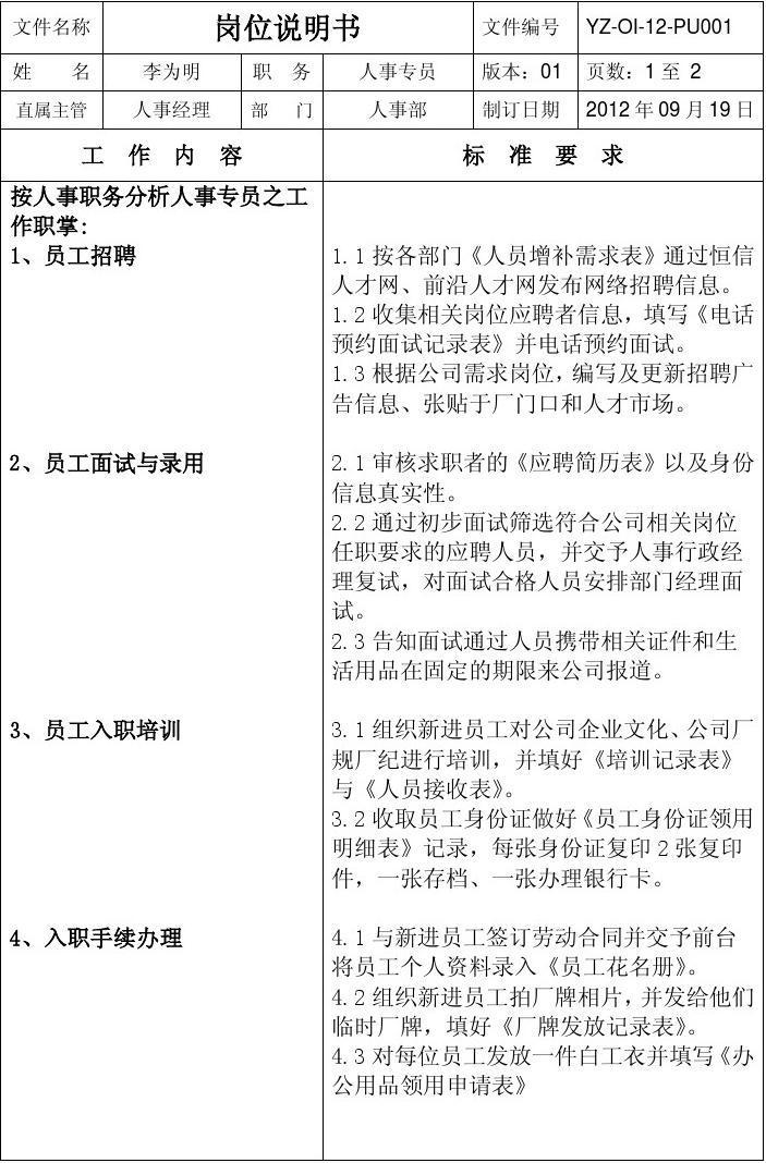 前台岗位说明书_人事专员岗位说明书(2)_word文档在线阅读与下载_无忧文档