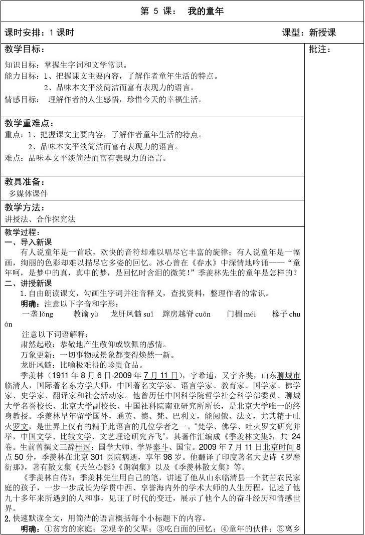 人教版语文表教案女生初二八下册格式第5课《我的童年》季羡林适合韩国初中舞蹈年级的跳图片