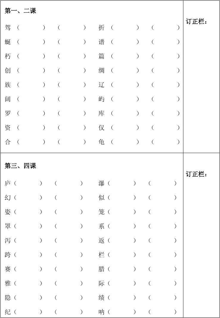 三年级语文下册生字注音及组词_word文档在线
