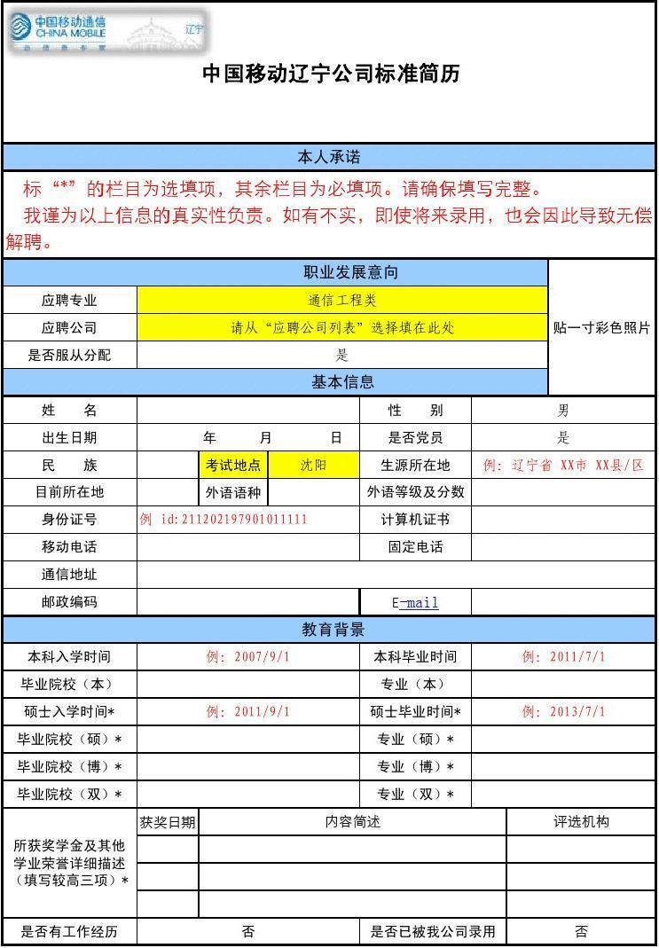 中国移动辽宁公司招聘标准简历模版