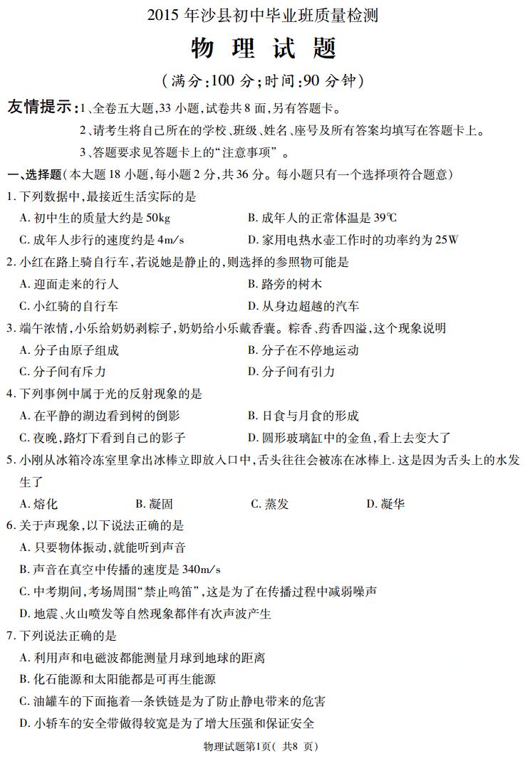 福建省三明市沙县2015年学业质量检测物理试题(扫描版)