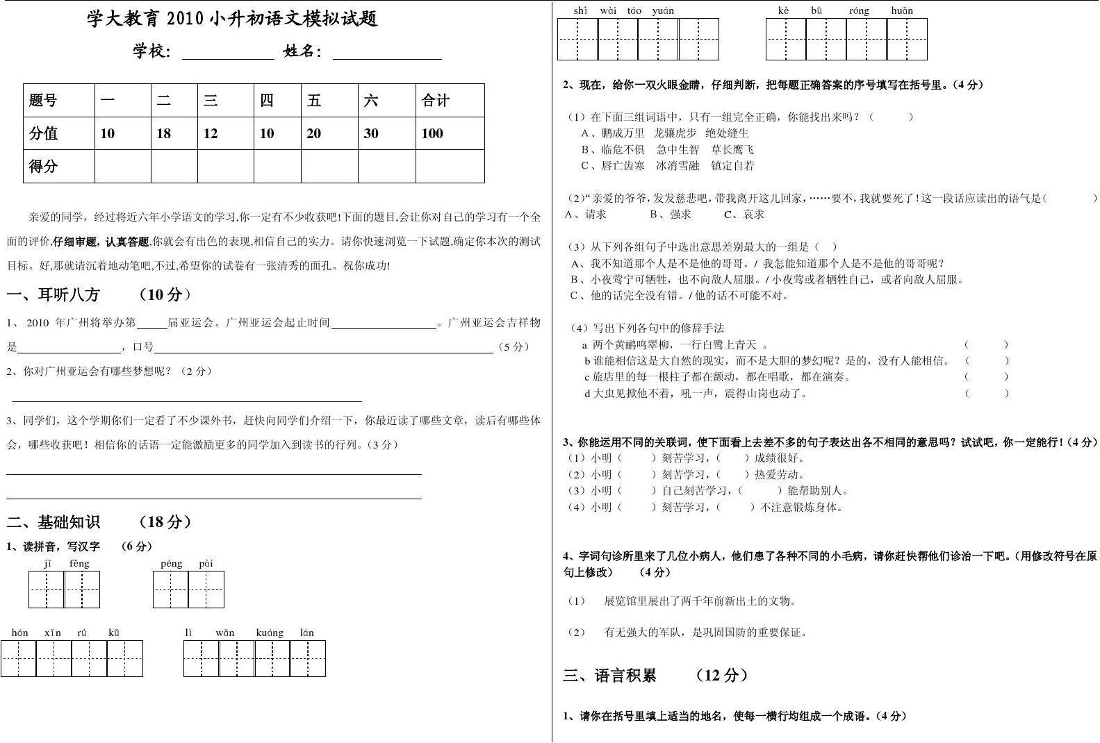 2010年10月语文小升初模拟试题A3