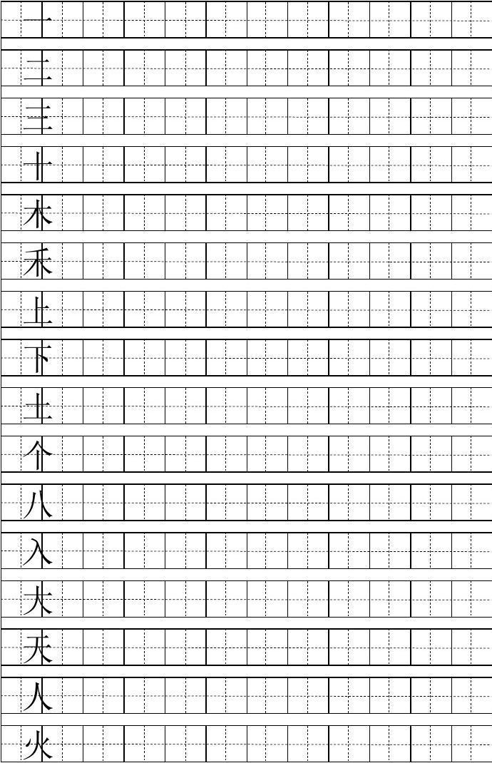 一年级上学期会写汉字100个(用A4纸打印出的田字格)