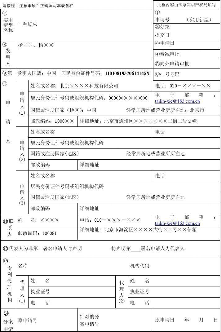 实用新型专利请求书_实用新型专利请求书1_word文档在线阅读与下载_文档网