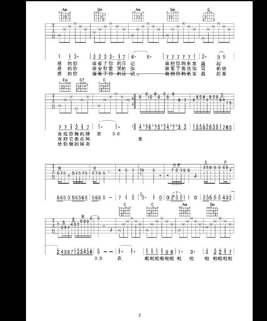 《同桌的你》吉他谱-简单版图片