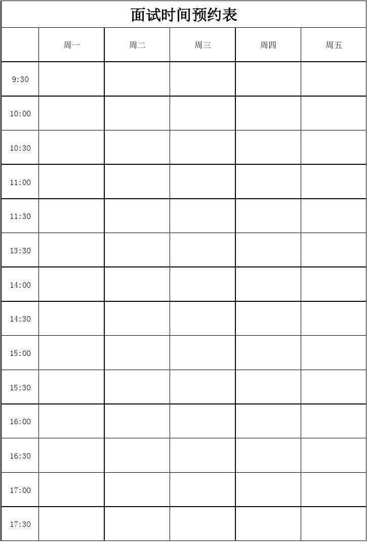 面试时间预约表