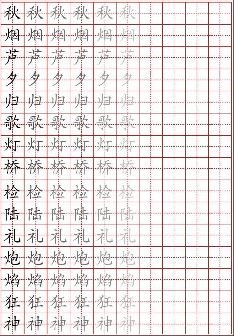 苏教版初中二上册小学语文生字表描红潮阳年级v初中图片