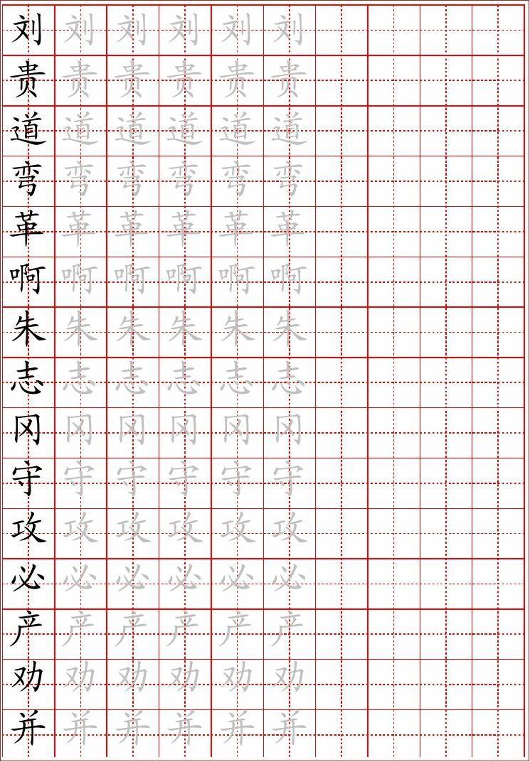 苏教版作文二年级小学上册生字表描红初中暖流600字语文图片