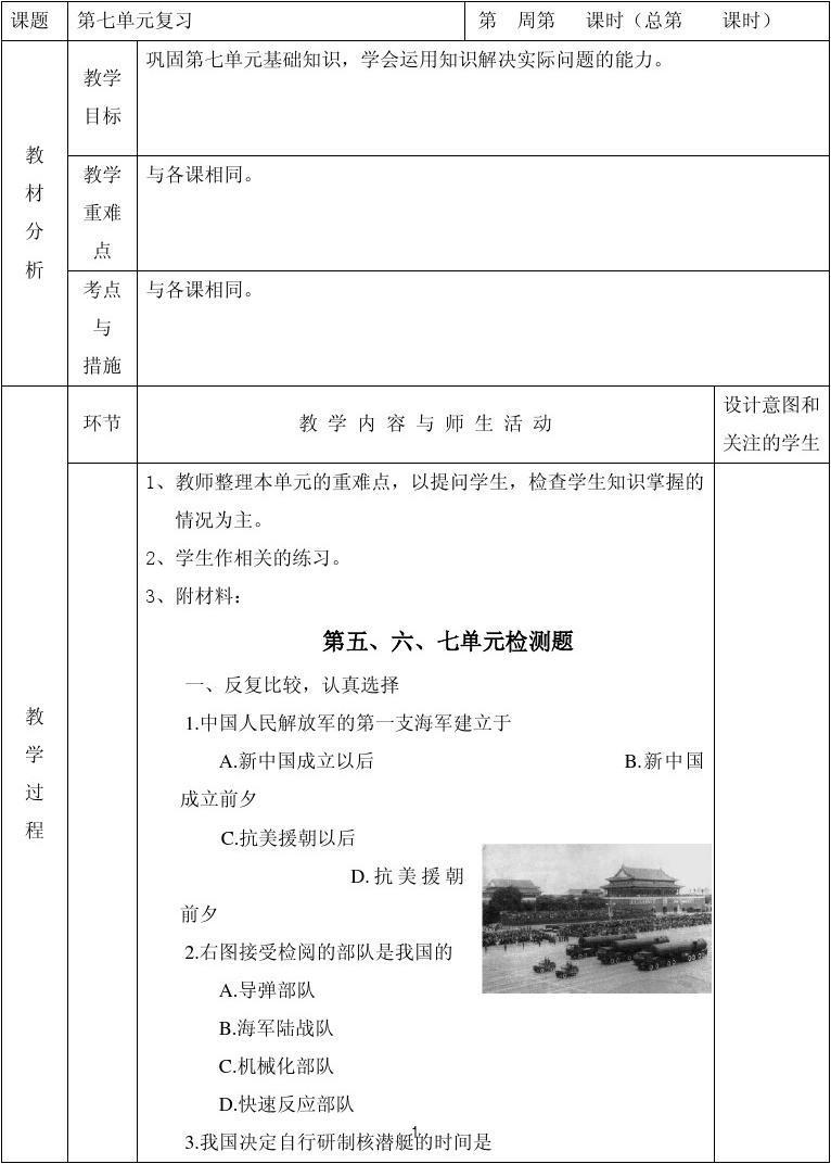 b.新中国模型秒立体几何高中杀图片