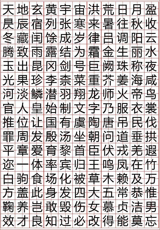 word版 打印练字用 字帖