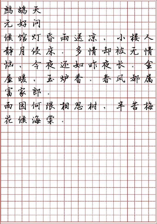 如何练好硬笔楷书_千字文(行楷)硬笔练习字帖答案
