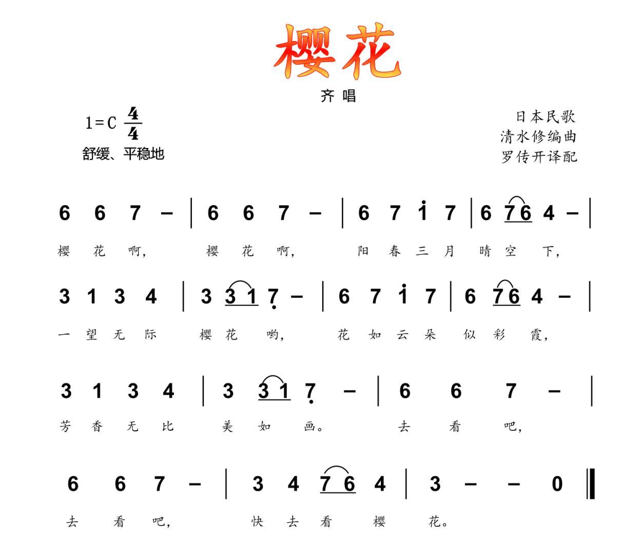 人音社音乐年级《樱花》八课件下(初中)免费下载语文教案人教年级简谱版二图片
