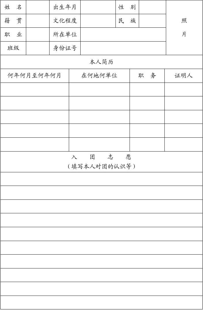 中國共產主義青年團入團志愿書樣本圖片