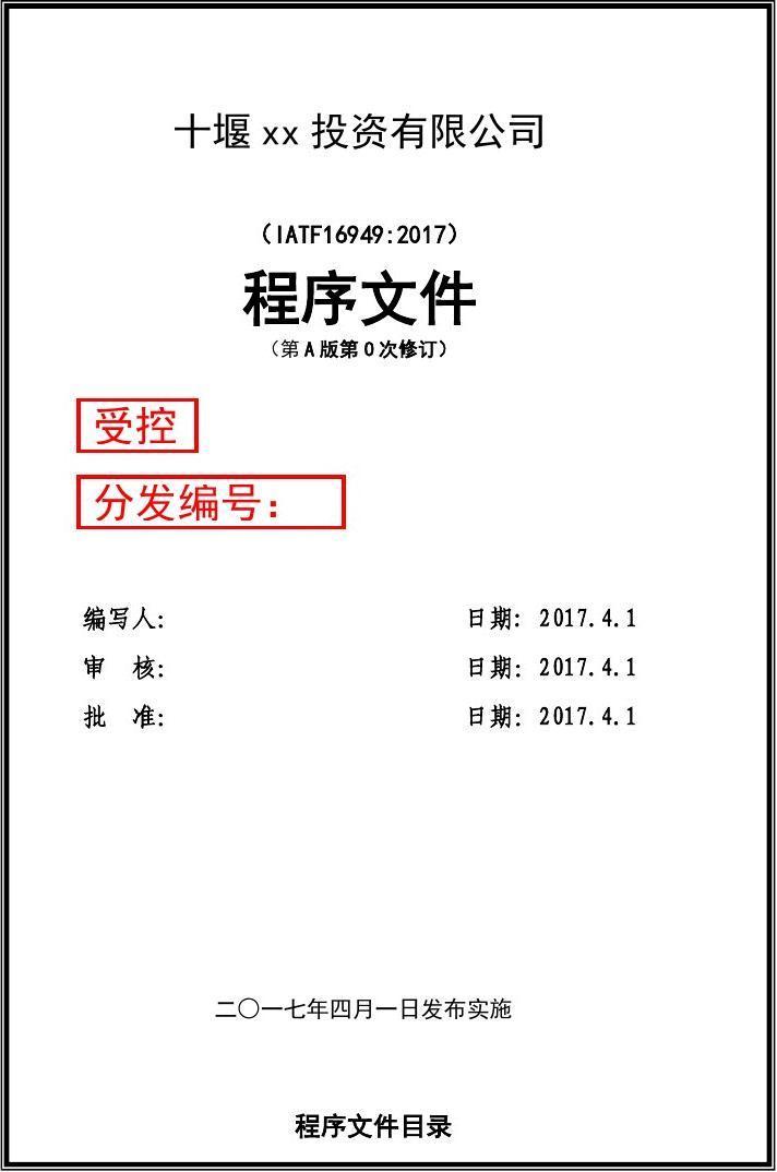 IATF16949:2017程序文件