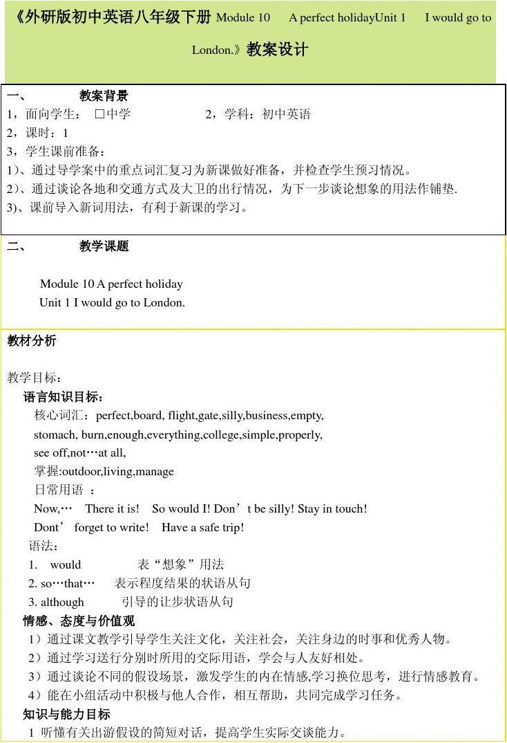《外研版初中英语八年级下册Module 10   A perfect holidayUnit 1   I would go to London.》教案设计