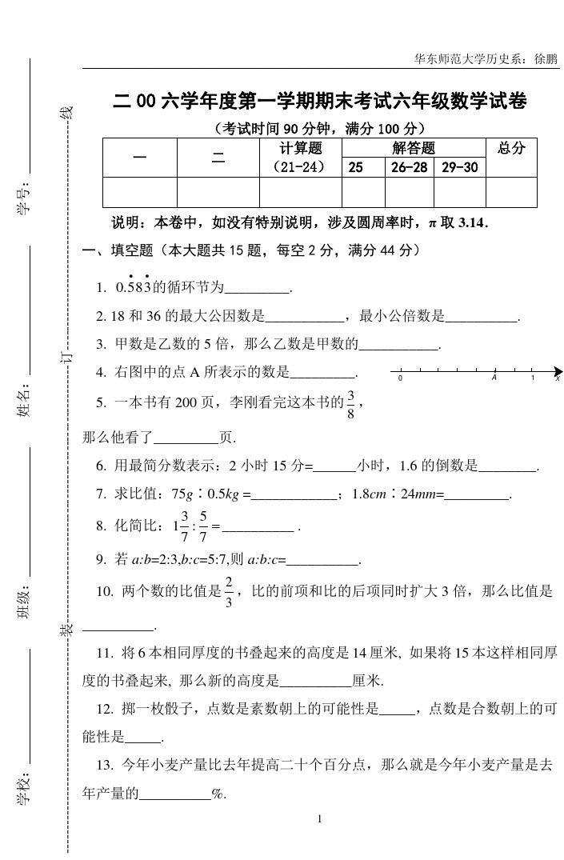南汇区惠南镇邮编_上海市南汇区2006学年第一学期六年级数学期末试卷_文档下载