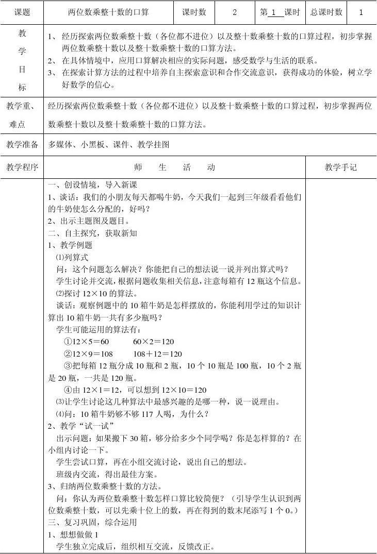 (苏教版)三年级数学下册教育局规定表格式3-4