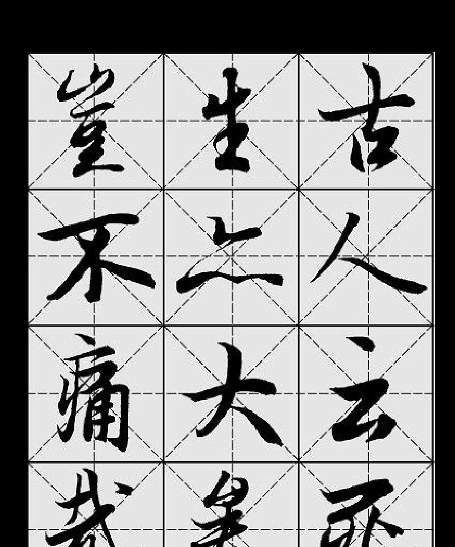 兰亭序毛笔行书字帖-王羲之图片